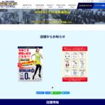 HYPERFIT24奈良橿原店ALLTIMEFITNESSの口コミや評判