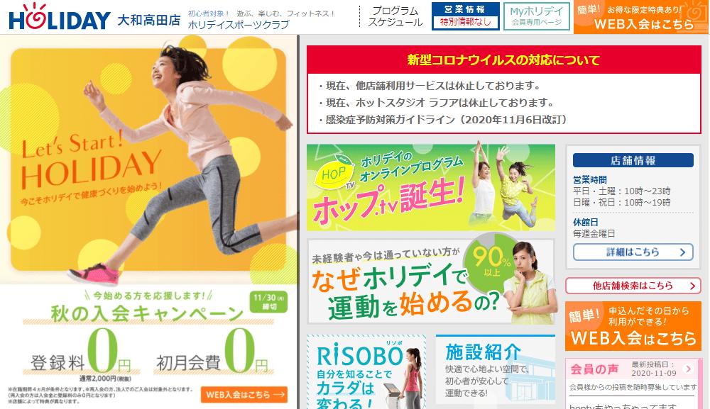 ホリデイスポーツクラブ大和高田店の画像1