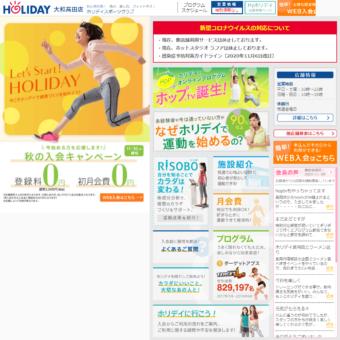 ホリデイスポーツクラブ大和高田店の画像